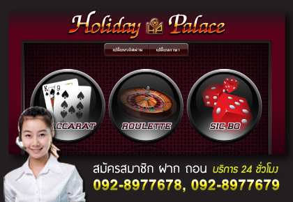 Holiday online , Holiday palace , Holiday